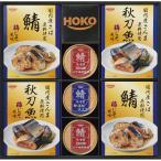 お中元特価  国産こだわり鯖&秋刀魚の缶詰レトルトギフト   RK-30C ( 缶詰 詰合せ ギフト セット )A__201085a054