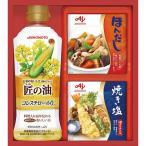 お中元特価  味の素 バラエティ調味料ギフト  A-10N ( 調味料 詰合せ ギフト セット )C__201097a126