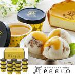 送料無料 直送 チーズタルト専門店 PABLO チーズタルトアイス  AH-PC15  15個  ( スイーツ アイスクリーム アイス ギフト )ybk-AH-PC15
