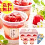 父の日 ギフト 2020 博多あまおう たっぷり苺のアイス   5個 メーカー直送 ( アイスクリーム アイス ギフト ) ybk-F-A-AT5