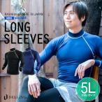 ラッシュガード メンズ 長袖 大きいサイズ 5L 日本製 UVカット 紫外線カット 日焼け防止 Tシャツ 水着 ウェットスーツ インナー