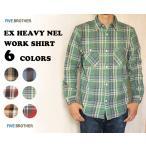 FIVE BROTHER ファイブブラザー EXヘビーネルシャツ グリーン 緑 ワークシャツ