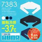 冷感-3.7℃体験 機能性インナーボレロタイプ UV99%カット ストレッチ 吸汗速乾 日焼け 予防 レディース ゴルフ アウトドア 冷感 AQUA COOL