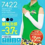 ひんやり冷感−3.7度 AQUA COOL アームカバー UVカット99% スパッツ トレンカ 日焼け 止め 吸汗速乾 AQUA COOL  レディース ゴルフウェア