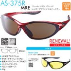 AXE アックス スポーツサングラス スペアレンズ付き AS-375R-MRE
