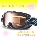 ジュニア キッズ 用 AXE アックス スノーゴーグル スキー スノーボード AX250-D-BK