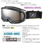 ショッピング眼鏡 大型メガネ対応 AXE アックス スノー ゴーグル 2017-18 パノラミック・ビューレンズ AX888-WMD-BK