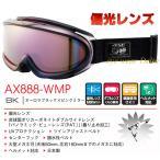 AXE アックス 偏光 ゴーグル 大型眼鏡対応 パノラミック・ビューレンズ 2016-17 AX888-WMP-BK