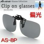AXE アックス 偏光 クリップオン グラス 【ワンタッチでメガネに装着】 クリップオン サングラス AS-8P