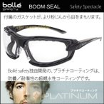 ��ʴ���к��ᥬ�� ��ʴ�ɥᥬ�� ��ʴ�ᥬ�� ��ʴ ʴ���� �к� �ݸ��� ���塼�ƥ����饹 Bolle Safety �ܥ졼�����եƥ� BOOM SEAL