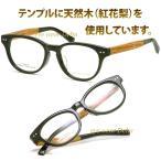 天然木を使用したテンプルのメガネ CLOTH OVER クロスオーバー CO-9001-1