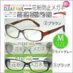 ��ʴ�ɥᥬ�� ��ʴ��� ��ʴ��Ͳ�ʴ�ɻߥᥬ�� CLEAR VAIL ���ꥢ�������� �����ߤ� ��ʴ���к� CV05C