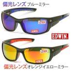 EDWIN エドウィン 偏光サングラス 偏光レンズ EDF-039