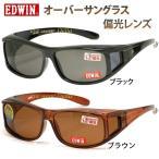 EDWIN エドウィン 偏光オーバーサングラス 偏光レンズ EDF-061