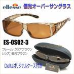 ellesse エレッセ オーバーサングラス(Mサイズ) 偏光レンズ 新色 フィッシング 釣り ゴルフ ドライブ ウインタースポーツ ES-OS02-3