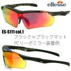 エレッセ スポーツサングラス 偏光レンズ ミラーレンズ クリアレンズ ellesse ES-S111