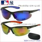 スポーツ サングラス メジャーリーグ NYヤンキースモデル 野球 自転車 MLB-20