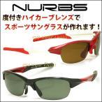 ヌーブス NURBS ハイカーブ 度付きスポーツサングラス N2601 超薄型6カーブ度付きカラーレンズ付き
