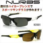 ヌーブス NURBS ハイカーブ 度付きスポーツサングラス N2801 超薄型8カーブ度付きカラーレンズ付き