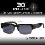 POLICE サングラス ポリス 30周年限定復刻版 安心の正規代理店品  S1908J-700