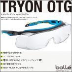 眼鏡の上から着用可能 保護メガネ シューティンググラス Bolle Safety ボレーセイフティ TRYON OTG セーフティゴーグル セーフティーグラス