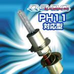 デルタダイレクト【原付〜125ccミニバイク用】15W省電力HIDライティングユニット/PH11対応型