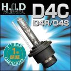 ショッピングD D4Cバルブ(D4S・D4R兼用) 純正交換 HIDバーナー デルタダイレクト