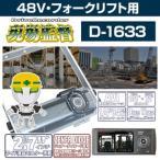 ショッピングドライブレコーダー デルタダイレクト〈D-1633〉現場監督 48V・フォークリフト用 ドライブレコーダー [DC48Vコンバーター付属]