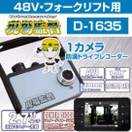 デルタダイレクト〈D-1635〉現場監督【1カメラ】 48V・フォークリフト用 ドライブレコーダー