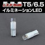 デルタダイレクト高輝度LEDバルブ[T5/6.5]イルミネーションLEDバルブ(2個入)メーター/エアコンパネルなど透過照明専用