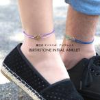 Anklet - イニシャル コード アンクレット シルバーカラー アレルギフリー カップルペアやプレゼントに最適 誕生石 アルファベット APZ9002 メンズ レディース