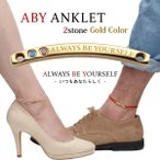 誕生石 2ストーン アンクレット ゴールドカラー / カップルでペアやプレゼントに最適/ APA0206-GD / ステンレス