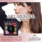 誕生石 ネックレス  /  1stone  /  カップルやプレゼントに最適  /  フラワー ギフトパッケージ  /  APZ0513-SH  /  ステンレス