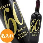 還暦祝い 名前入り 名入れ ワイン 女性 男性 酒 ギフト 誕生日 プレゼント 結婚記念日  就職祝い 昇進祝い 還暦 デザイン