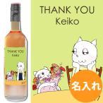 誕生日 名入れ プレゼント ねこ ワインラベル ギフト 卒業祝い お礼 世界に一つのワインボトル  スパークリングワイン ラベルワイン エチケット 猫 ネコ ピンク