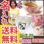 マグカップ プレゼント 名入れ 誕生日 女性 名前入り ギフト バラ の花 ティー カップ & 紅茶 セット 美濃焼 磁器 結婚祝い ローズ 薔薇 to