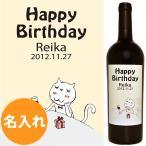 ショッピング赤 誕生日 名入れ ワイン プレゼント ラベル ギフト 母の日 名前入り  赤ワイン ラベルワイン エチケット 猫 ネコ ザブ ネーロ ダーヴォラ ねこ
