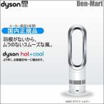 ショッピングファンヒーター ダイソン セラミックファンヒーター AM05WS hot+cool エアマルチプライアー