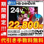 24インチ 液晶テレビ 国内メーカー製 DVD内蔵  PCモニター 壁掛け対応 外付けHDD録画対応 bizz HB-24HDVR
