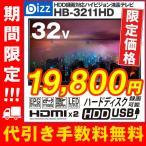 32インチ 液晶テレビ 壁掛け対応 PCモニター 国内メーカー製 外付けHDD録画対応 bizz  HB-3211HD