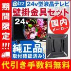 ショッピング液晶テレビ DVDプレーヤー内蔵 液晶テレビ 24インチ 壁掛け対応 外付けHDD録画対応 bizz HB-24HDVR 壁掛け金具 XD2364セット