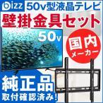 50インチ 液晶テレビ 国内メーカー製 ダブルチューナー 裏番組録画対応可能 3波 壁掛けテレビ bizz HB-5031HD 壁掛け金具XD2361セット