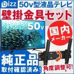 50インチ 液晶テレビ 国内メーカー製 ダブルチューナー 裏番組録画対応可能 壁掛けテレビ 3波  bizz HB-5031HD + 壁掛け金具XD2267-M 角度調整