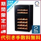 ワインセラー 家庭用 小型 24本  静音設計 木製棚 2温度 PlusQ(プラスキュー) BWC-024P