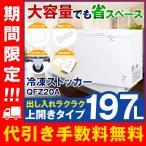 PlusQ 上開き式 197L 冷凍ストッカー QFZ20A