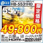 ビズライフ 液晶テレビ 55型 HB-5531HD