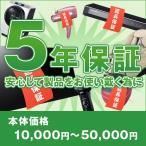 【5年間延長保証】(本体価格10,000円〜50,000円)※こちらは単品でのご購入は出来ません。商品と同時のご購入でお願い致します。