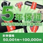 【5年間延長保証】(本体価格50,001円〜100,000円)※こちらは単品でのご購入は出来ません。商品と同時のご購入でお願い致します。
