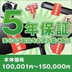 【5年間延長保証】(本体価格100,001円〜150,000円)※こちらは単品でのご購入は出来ません。商品と同時のご購入でお願い致します。