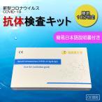 【10分判定】 抗体検査キット 新型コロナウイルス COVID-19 Antibody Test Kit (colloidal gold)